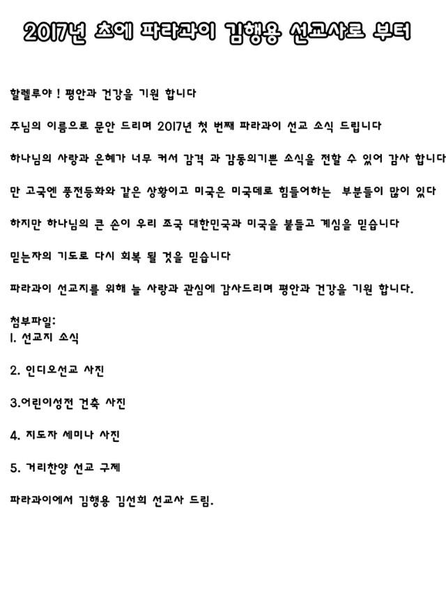 2017 김행용 선교사로 부터.jpg